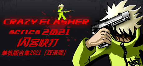 Crazy Flasher Series 2021 Game Free Download