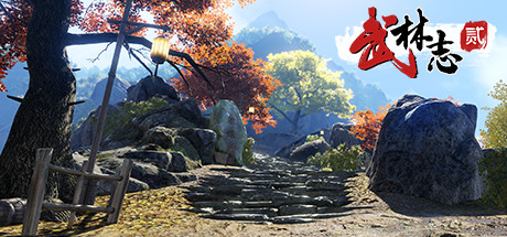 Wushu Chronicles 2 Game Free Download